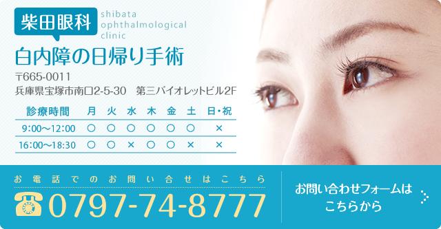 柴田眼科0797-74-8777