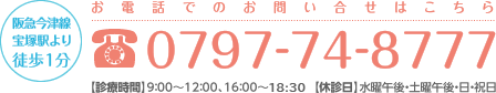 0797-74-8777